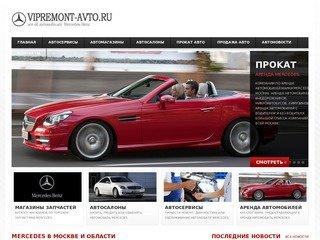 Mercedes в Москве и области