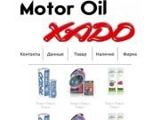 Моторное масло Xado ,присадка, ревитализант.