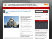 Общественно-попечительский совет Кронштадтского Морского собора