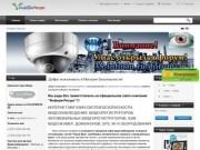 ИНТЕРНЕТ-МАГАЗИН СИСТЕМ БЕЗОПАСНОСТИ, ВИДЕОНАБЛЮДЕНИЯ, ВИДЕОРЕГИСТРАТОРОВ - Магазин Безопасности