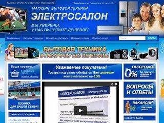 Сайт магазина