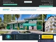 Пансионат «Золотой берег», Абхазия - Официальный сайт бронирования