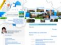Администрации Кыштымского городского округа - официальный сайт
