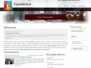 Kremenki.ru