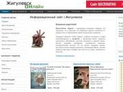 Информационно-справочный сайт города Жигулёвск