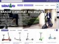 Интернет-магазин самокатов - Samokat4you.ru (Россия, Московская область, Москва)