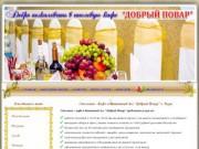 Столовая-Кафе «Добрый Повар» - банкетный зал (г. Тверь, пр-т Калинина д. 23, Телефон:  42-05-73)