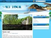 Ивановская туристическая компания