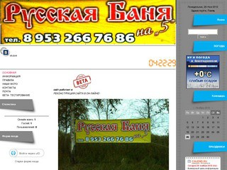 Русская баня на