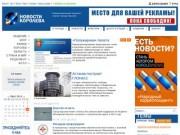 """""""Новости Королёва"""" - Информационный интернет-портал города Королев"""