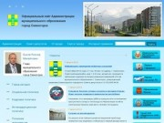 Администрация муниципального образования город Саяногорск