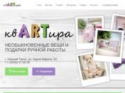 КвARTира | квАРТира - магазин подарков ручной работы в Нижнем Тагиле