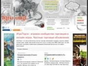 ИгроТорги - объявления о продаже, покупке и обмене игровых денег, вещей, персонажей, аккаунтов и услуг в онлайн играх