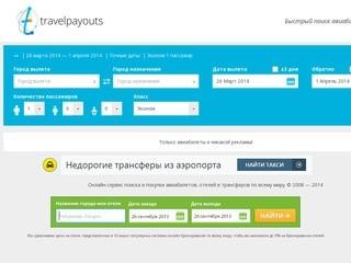 Поиск лучших цен на авиабилеты (онлайн) - только актуальные предложения от авиакомпаний (без рекламы)