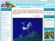 Литературные перекрестки - Творческий сайт (Рязань)
