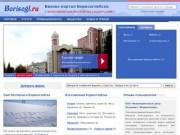 Фирмы Борисоглебска, бизнес-портал города Борисоглебск (Воронежская область, Россия)