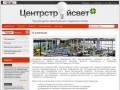 ЗАО  Центрстройсвет - светотехнические изделия, системы подвесных потолков Москва