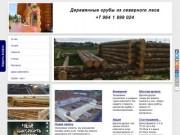 Срубы из Кудымкара