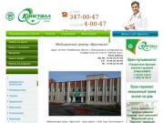 Медицинский центр «Кристалл» - Медицинский центр «Кристалл»