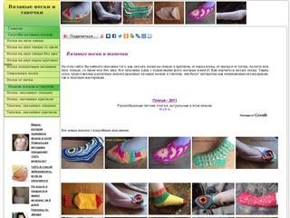 Вязание носков и тапочек спицами и крючком