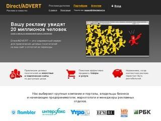 Пародия на Медведева на Directadvert.ru