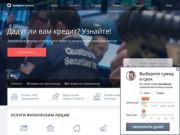 Взять кредит в Казани, онлайн заявка на кредит с выгодными условиями