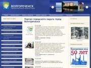 Go-volgorechensk.ru