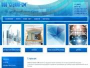 Оптовая торговля стеклом, зеркало; резка и обработка стекла ООО Стекло-СМ г. Смоленск