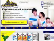 Строй Град плюс-магазин-склад строительных материалов в Красном Куте