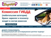 Сеть Медицинских Центров «Надежда» Череповец (Россия, Вологодская область, Череповец)