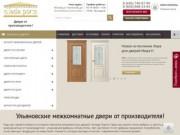 Ульяновские двери в Москве от производителя. (Россия, Нижегородская область, Нижний Новгород)