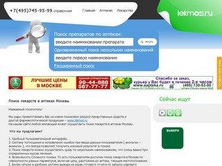 Аптеки Москвы. Автоматизированный поиск лекарств в аптеках Москвы.