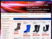 Спецобувь, СИЗ Туапсе. Интернет магазин спецодежды Туапсе:  Рабочая обувь Туапсе