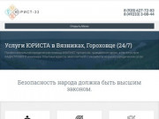 5 адвокатская контора   Услуги адвоката, юриста в Вязниках и районе
