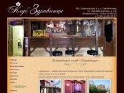 Загородный отдых в Подмосковье, клуб «Здравница», ресторан, гостиница