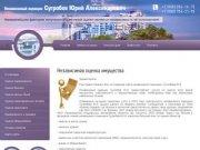 Услуги по оценке имущества Независимая оценка собственности Оценка имущественных прав