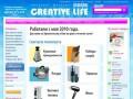 Creative Life - интернет-магазин Архангельска