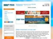 "Фирменное турагентство ""PEGAS TOURISTIK"" (Дагестан, г. Махачкала, улица Дахадаева , дом 105, Телефон: +7 (928) 501 66 62)"