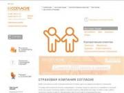 ООО «Страховая Компания «Согласие» в Коряжме