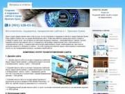 Веб-студия «prO-Zet» – изготовление, поддержка, продвижение сайтов в г. Орехово-Зуево