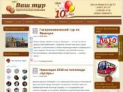 Туры, визы, отели, авиа и ж.д. билеты. (Россия, Тульская область, Тула)
