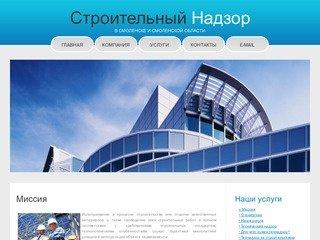 Миссия Строительный технадзор, экспертиза в Смоленске и Смоленской области