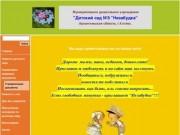 МДОУ «Детский сад № 3 «Незабудка» (Муниципальное дошкольное образовательное учреждение г. Котлас)