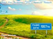 Радио Дача Воскресенск (Россия, Московская область, Воскресенск)