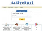 Система ActiveSurf.Ru - продвижение сайтов в сети интернет (Россия, Нижегородская область, Нижний Новгород)