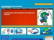 Управление образования Беловского района