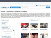 Сайт доска объявлений RuSeller предоставляет возможность удобно найти то, что нужно из большого разнообразия товаров и услуг по доступным ценам. (Другие страны, Другие города)