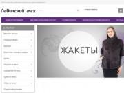 """Интернет-магазин """"Лабинский мех"""" - меховые изделия производство Россия купить недорого"""