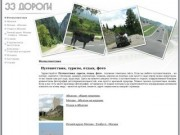Москва - Абхазия на машине по трассе М4
