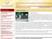 Курганинский социально-реабилитационный центр для несовершеннолетних